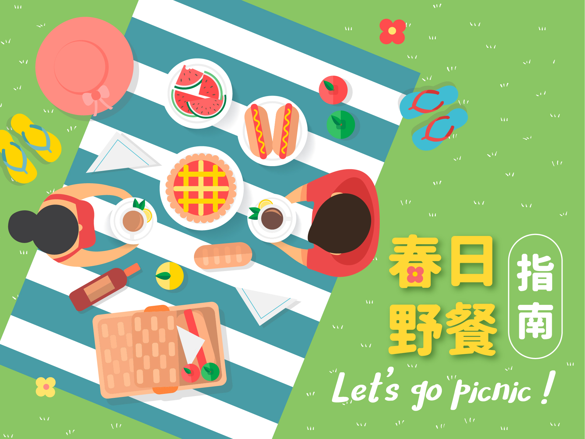 Let's go picnic 春日野餐指南